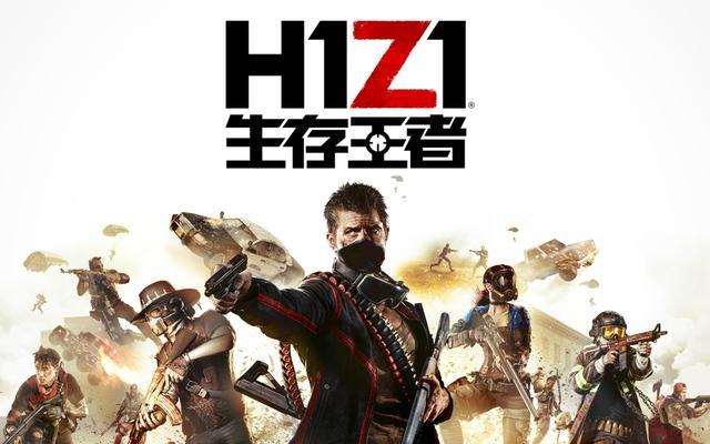 腾讯正式宣布代理《H1Z1》国服定名《生存王者