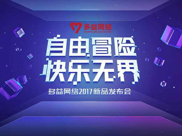 多益网络新品发布会:胡夏献唱 传送门骑士国服开启