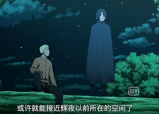 博人传:佐助首次露面,说最对不起的人是小樱