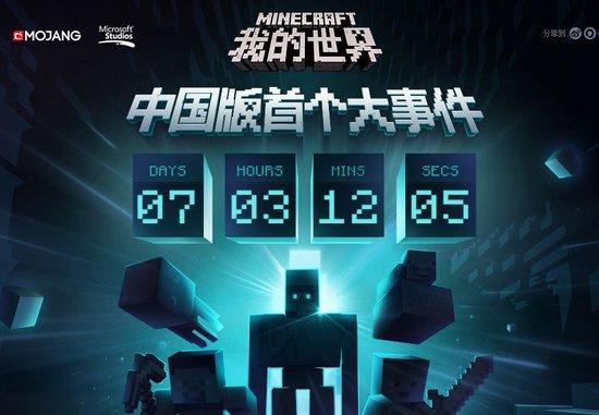 《我的世界》中国版官网现神秘倒计时 7日后首测?