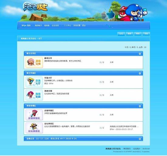 《泡泡战士》官方论坛开放 火爆放号
