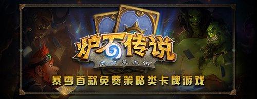 《炉石传说:魔兽英雄传》游戏介绍