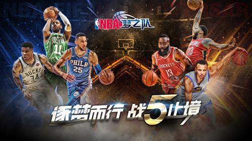 元气满满 《NBA梦之队》陪你贺新年!