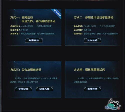 与玩家共成长《九界》成就系统上线