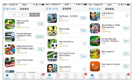 足球游戏不易懂 AppStore魅力足球推荐国产
