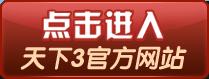 《天下3》官方网站