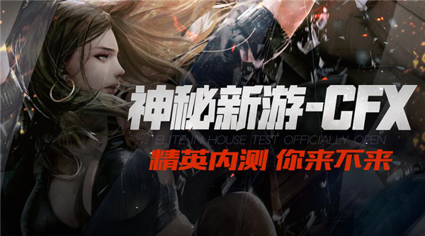 [LOL版使命召唤!!!] 神秘5v5對戰手提遊戲 - 代號《CFX》正式公佈 + 內測帳號登記