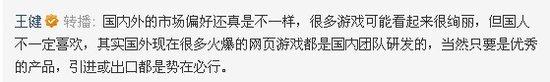 07073总裁王健:中国页游水平远超韩国