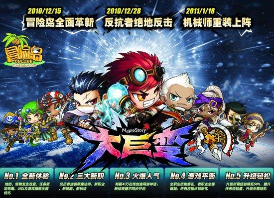 冒险岛新职业反抗者12月28日震撼上阵!