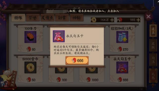 《阴阳师》春节版本更新 新增AR玩法