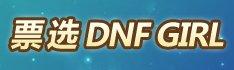 票选DNF GIRL