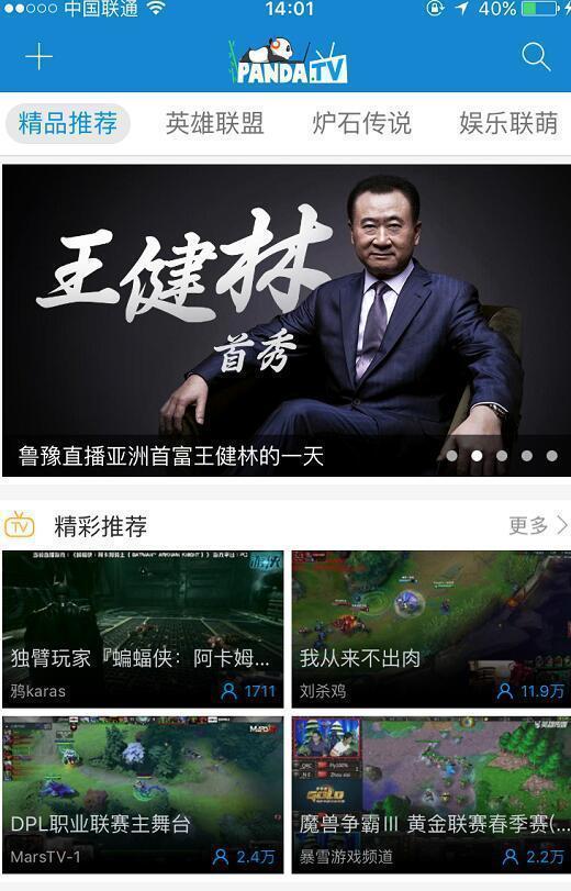 如果儿子王思聪的熊猫tv想请他图片