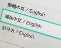 从八国语言到中文游戏遍地开花 任天堂在下什么棋?