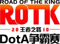 2010年DotA大赛名次及奖金统计