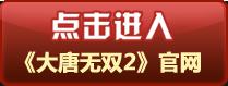 《大唐无双2》官方网站