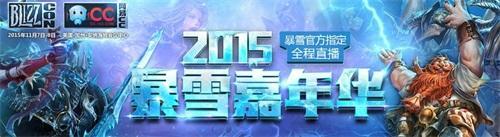 2015暴雪嘉年华盛大开幕!网易CC无时差直播