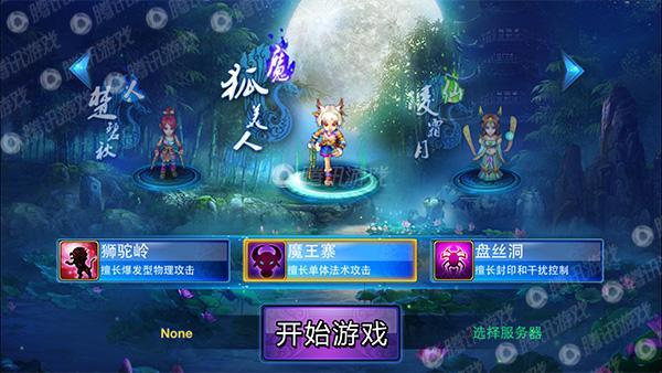 画面评分 ★★★☆☆   游戏的画面采用了可爱q版风格在场...