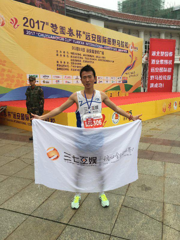 远安国际马拉松  三七刘路峰国内第一