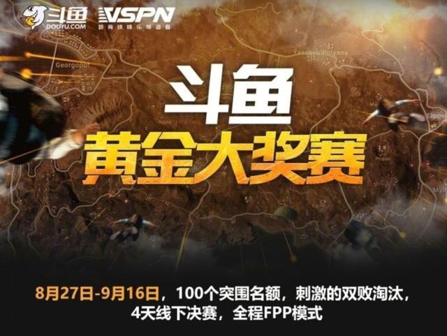 斗鱼领跑QM、极光大数据直播榜首,黄金大奖赛成PUBG官方指定积分赛
