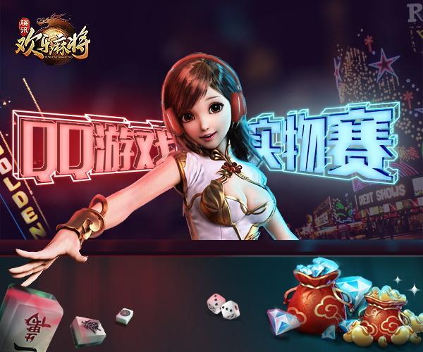 QQ游戏棋牌赛事奖励送不停
