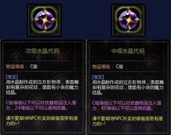 龙之谷资料:天启之路-潜力系统