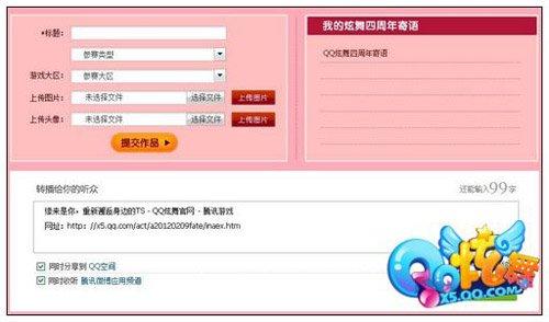 QQ炫舞携手BY2 打造四周年浪漫主题曲