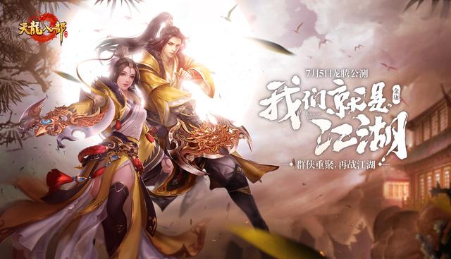 迎战《天龙八部手游》龙腾公测 全新广播剧戏说江湖