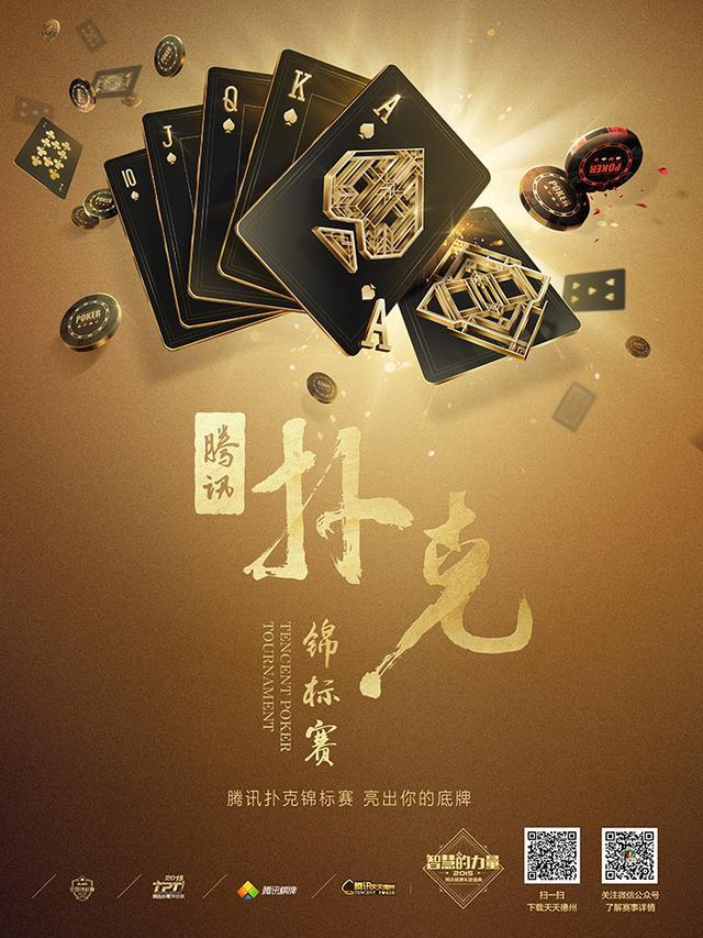 腾讯棋牌锦标赛海报出炉 1000万奖金静候各路棋牌大神