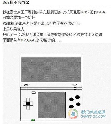 潜入富士康发现任天堂3DS大屏幕真机