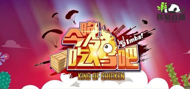 """绝地求生""""吃鸡""""联赛正激情 群星争当最强""""鸡王"""""""