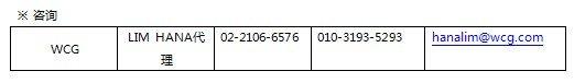 EXR韩国成为WCG2013 世界总决赛官方赞助商