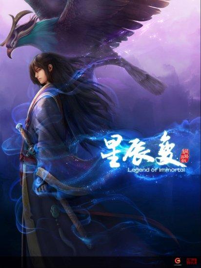 《星辰变》发布会水墨CG宣传视频首发