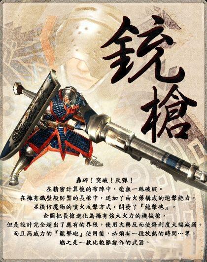 《怪物猎人OL》铳枪武器详解 收刀慢需补血
