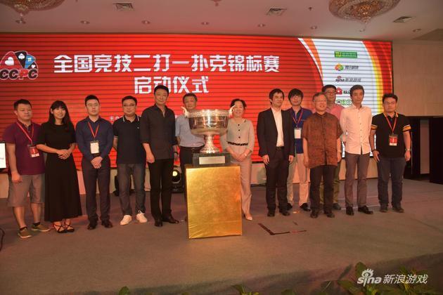 斗地主成正式体育项目 全国扑克锦标赛启动