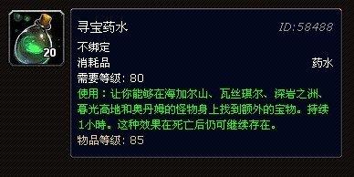 玩家实测报告:寻宝药水能给你多少额外收入