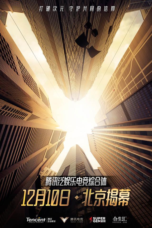 腾讯泛娱乐电竞综合体揭幕,五大业务约您北京见