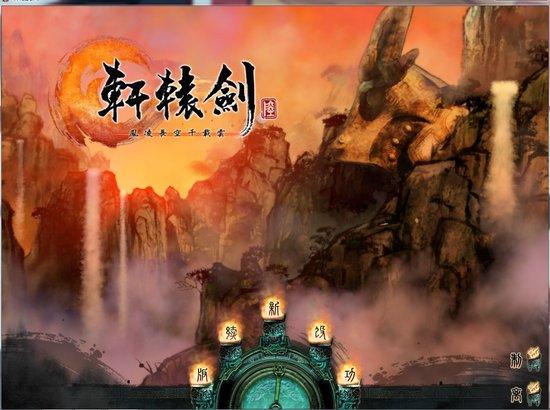 [9.0分]《轩辕剑六》独家测评 玄幻水墨创新大作