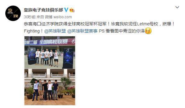 "LOL高校S赛中国队全胜夺冠 ""小Faker""无力回天"