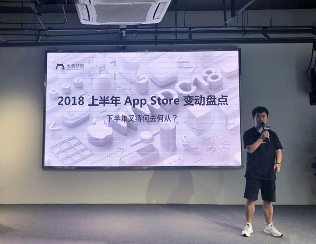 七麦数据陈戈受邀参加极光开发者沙龙 分享App Store流量增长之道