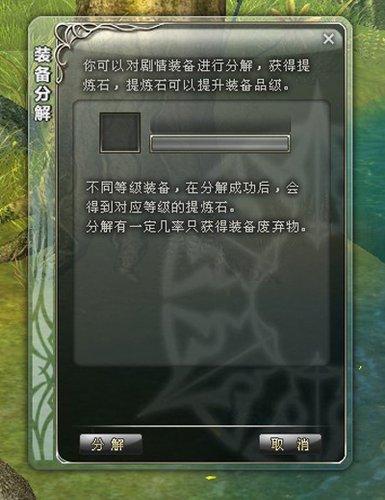 《勇士OL》资料片装备分解全解