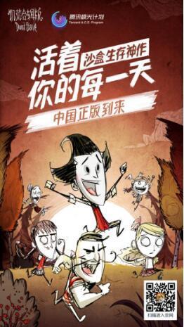 《饥荒》中国正版手游来了!官方预约已上线