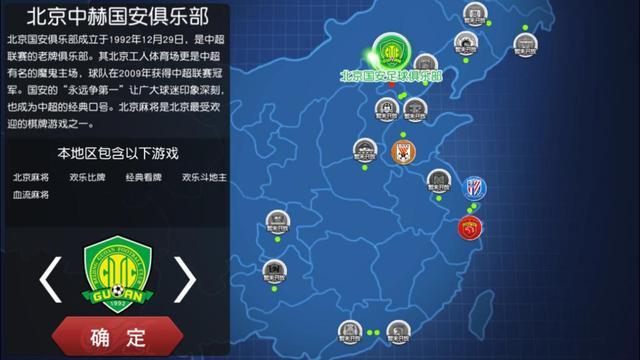 中超官方推休闲棋牌手游《中超棋牌》正式上线