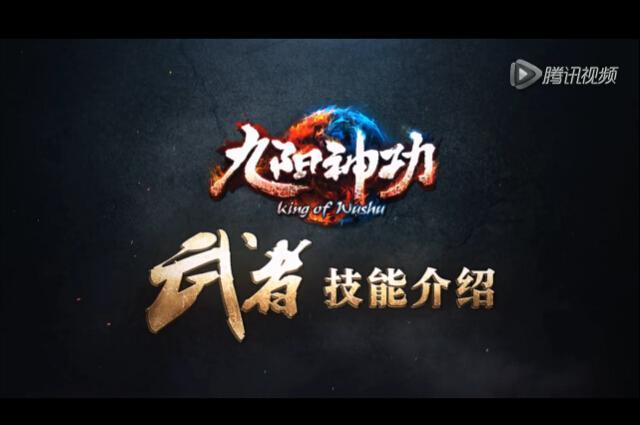 《九阳神功》武者技能介绍之中州奇侠——徐斩