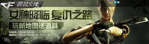"""复仇女神降临 CF开启""""玩新图送道具"""""""