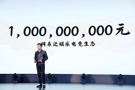 网易电竞重金10亿打造泛娱乐电竞生态