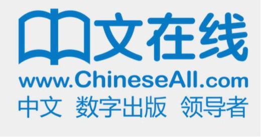中文在线手游发行业务负责人应邀参加真库网络剪彩