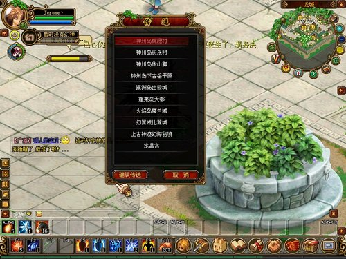 《QQ自由幻想》推出时空传送符