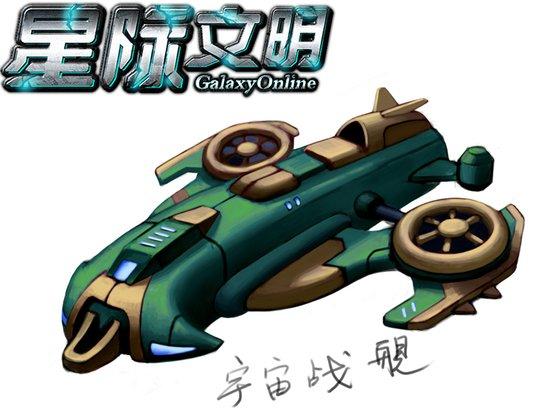 《星际文明》第一届心仪战舰设计大赛