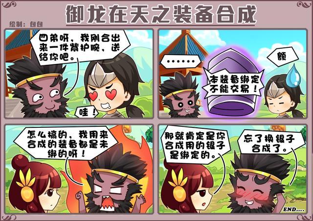 韩国爆笑邪恶漫画 lol四格漫画色系邪恶 四格漫画图片 四格漫画大全