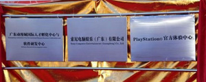 索尼在广州设立分公司 PS主机行货将至?